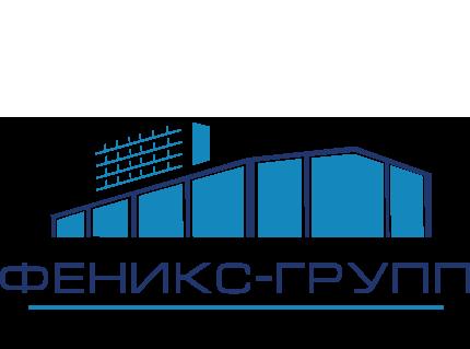Строительная компания ООО «Феникс Групп»